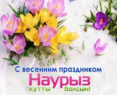 S-vesennim-prazdnikom-Navryz-1