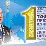открытки-ко-дню-первого-президента-республики-казахстан-первый-президент-1805