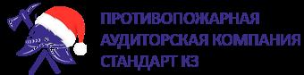 Противопожарная аудиторская компания Стандарт КЗ